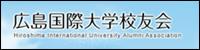広島国際大学校友会